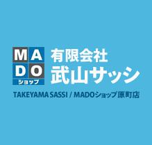 福島県で窓やエクステリアリフォームなら武山サッシにお任せください。